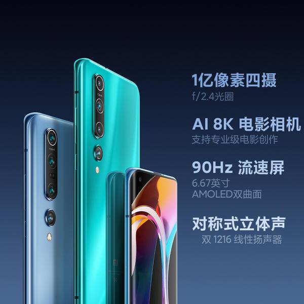 小米10 5G手机