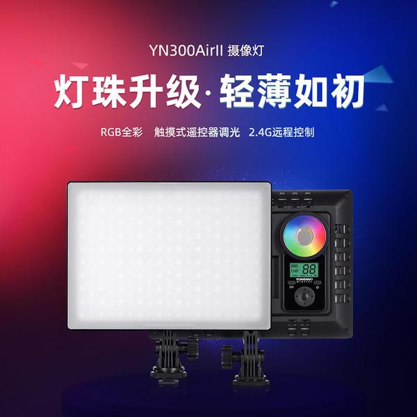 永诺 YN300AIR II 二代摄影LED RGB 补光灯