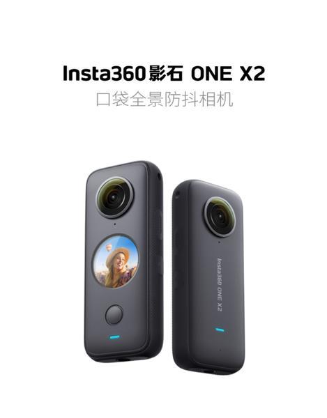 Insta360 ONE X2 全景相机