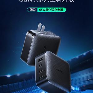 绿联65W氮化镓充电器iPhone12pro多口Gan X适用于苹果macbook手机typec华为max小米11switch笔记本PD快充插头